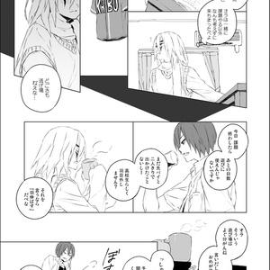 【ing!10新刊】 ミスフル芭白本『どこにも逃げる場所なんて』