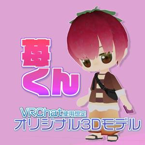 オリジナル3Dモデル「苺くん」