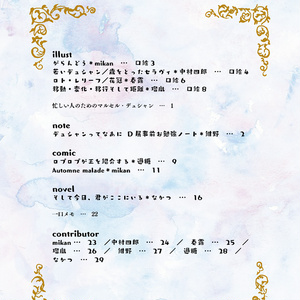 【デュシャン展記念合同誌】芸術原基のネットワーク