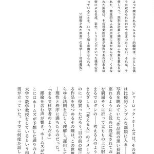 【FGO/新茶ホム】統御された崇高のパロディー(小説本)