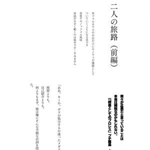 【メギド/ロノフォル】二人の旅路(前編) (小説)
