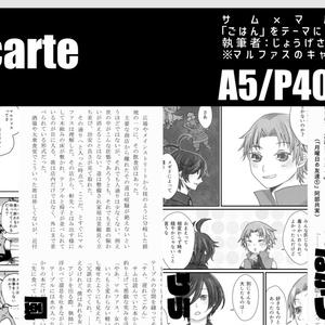 【メギド/サムマル】à la carte(漫画・小説合同誌)