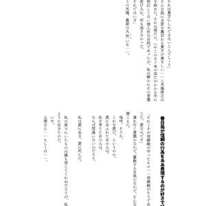 【FGO/松平信綱本】無題、あるいは宇宙の中心でアイを叫んだケモノ