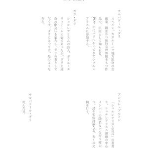 【20thA】ディスクリプション・明日のせかい・ロスト・イミテーションシノニムス(ダリ本)