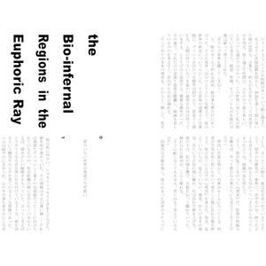 【20thA】the Bio-infernal Regions in the Euphoric Ray(ブルトン+エルンスト本)
