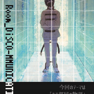 【創作合同誌】One Room_DISCO-MMUNICATION