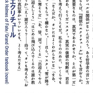 【FGO/ホム受けSS】探偵のエクリチュール