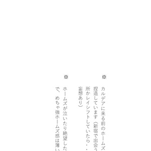 【FGO/ホームズSS】二度とない幸福と三度目の降伏