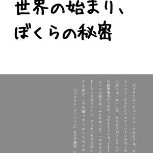 【20thA/ピカデュSS本】ピッツィカートが響く部屋でかつての君に出会い損ねた感情が挑む夕方の戦争