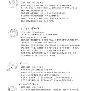 【20thA/ピカデュSS本】デジタル版:ピッツィカートが響く部屋でかつての君に出会い損ねた感情が挑む夕方の戦争