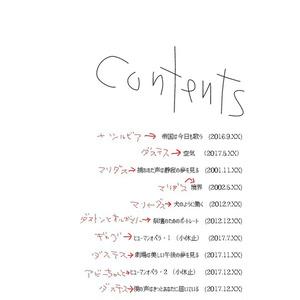 【FGO/スタッフ本】ディフェクト・イン・ユーフォリア