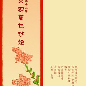 京都夏たび記