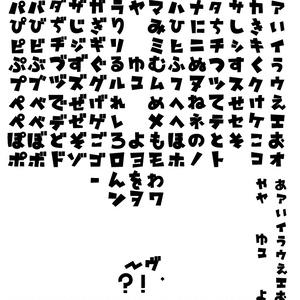 ぷよぷよ!っぽいフォント「フィバ字」