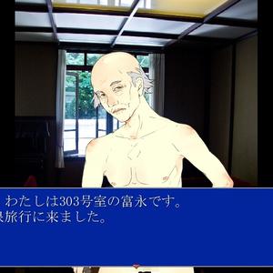 【無料】黒部ダム第一旅館殺人事件簿