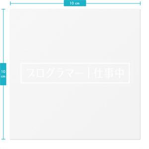 プログラマー仕事中ステッカー[白・横]