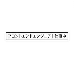 フロントエンドエンジニア仕事中ステッカー[黒・横]