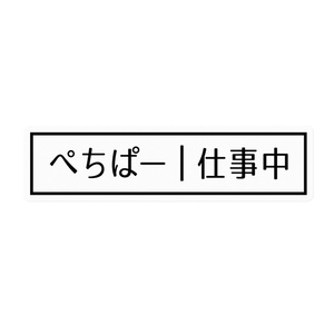PHPプログラマー仕事中ステッカー[黒・横]