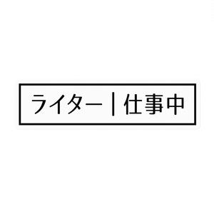 ライター仕事中ステッカー[黒・横]