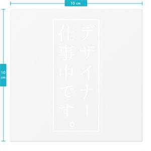 デザイナー仕事中ステッカー[白]