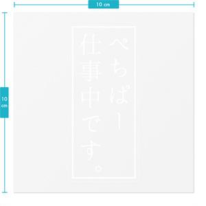 PHPプログラマー仕事中ステッカー[白]