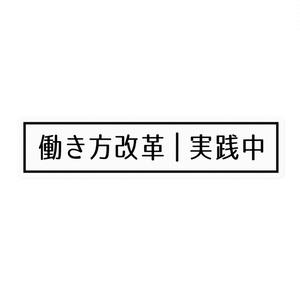 働き方改革実践中ステッカー[黒・横]