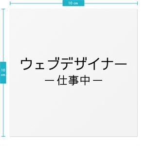 ウェブデザイナー仕事中ステッカー[黒・横2段]