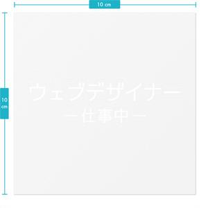 ウェブデザイナー仕事中ステッカー[白・横2段]