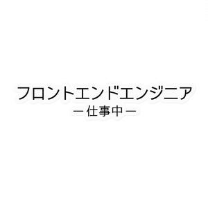 フロントエンドエンジニア仕事中ステッカー[黒・横2段]