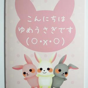 絵本01【こんにちはゆめうさぎです】