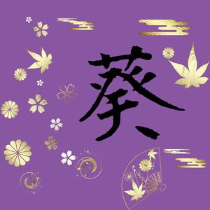 葵オリジナルロゴ