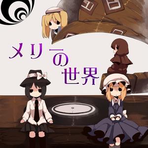 メリーの世界 / 妖精戦隊ルーネイトファイブ~恐怖火炎人間幻想郷大決戦