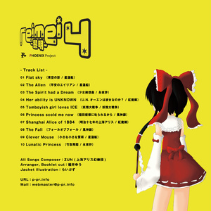 ReiMei -黎明- 4