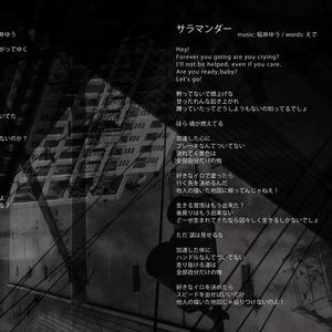 アオイロ/サラマンダー(Hi-Res)