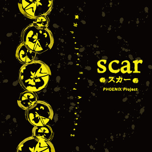 "【予約受付】東方 Hard Rock Arrange Album 2 ""scar"""