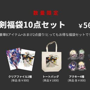 【セット】C95刀剣福袋新作10点セット