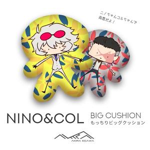 【新作】ニノコルもっちりクッション