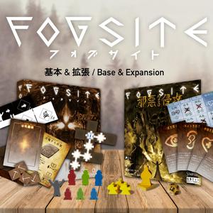 FOGSITE セット販売 / Base&Expansion [日英対応 / JP&EN]