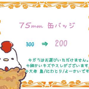 【SALE】75mmかんバッジ