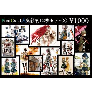 【ポストカード】人気絵柄12枚セット②