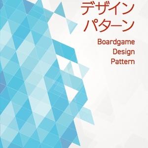 ボードゲームデザインパターン