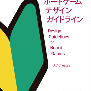 ボードゲームデザインガイドライン