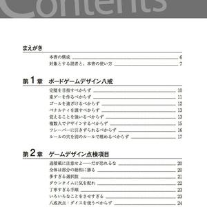 ボードゲームデザインガイドライン電子版