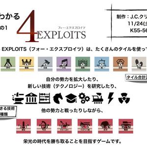 4 EXPLOITS(フォー・エクスプロイツ)