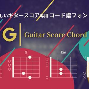 GIGI Guitar Score Chord Font Pro