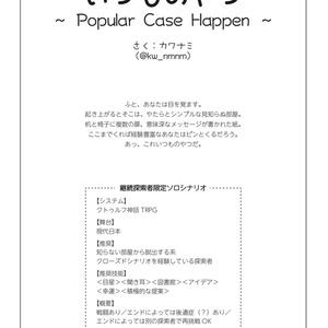【CoCシナリオ】いつものやつ~ Popular Case Happen ~