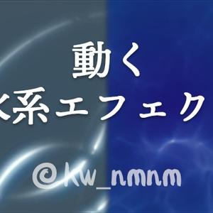 【水系2種】動くエフェクト素材Vol.2