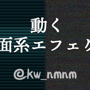 【画面系2種】動くエフェクト素材Vol.3