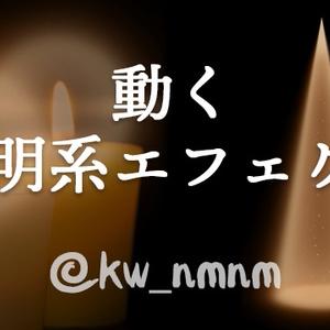 【照明系2種】動くエフェクト素材Vol.4