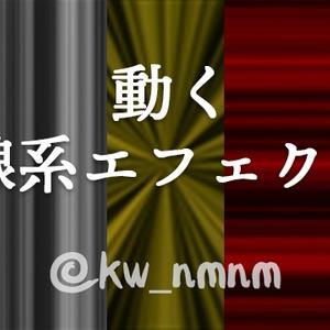 【線系】動くエフェクト素材Vol.6