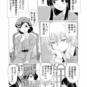 大正浪漫ミステリー幕間篇「ABCDE暗号事件」
